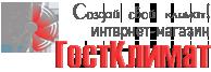 Gostklimat - климатическое и вентиляционное оборудование по лучшим ценам в Москве